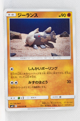 SM11 Miracle Twin 048/094 Relicanth