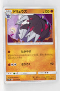 SM11 Miracle Twin 050/094 Excadrill