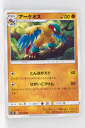 SM11 Miracle Twin 052/094 Archeops