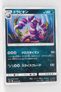 SM11 Miracle Twin 056/094 Drapion