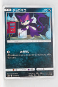 SM11 Miracle Twin 057/094 Purrloin