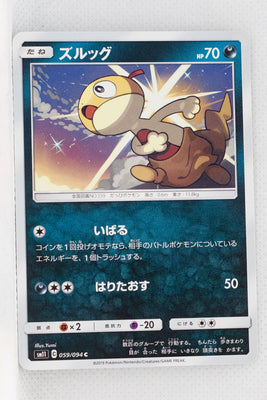 SM11 Miracle Twin 059/094 Scraggy