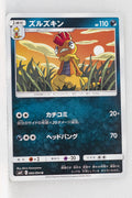 SM11 Miracle Twin 060/094 Scrafty