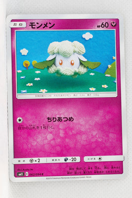 SM11 Miracle Twin 062/094 Cottonee