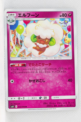 SM11 Miracle Twin 063/094 Whimsicott