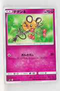 SM11 Miracle Twin 064/094 Dedenne