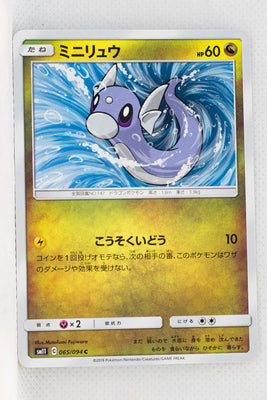 SM11 Miracle Twin 065/094 Dratini
