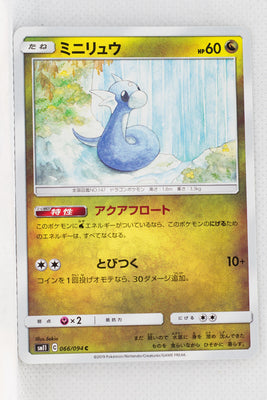SM11 Miracle Twin 066/094 Dratini