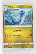 SM11 Miracle Twin 067/094 Dragonair