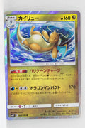 SM11 Miracle Twin 068/094 Dragonite Holo