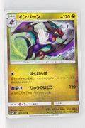 SM11 Miracle Twin 071/094 Noivern