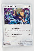 SM11 Miracle Twin 072/094 Tauros