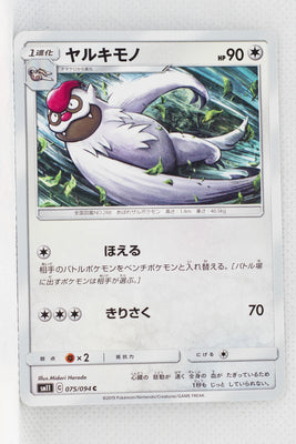 SM11 Miracle Twin 075/094 Vigoroth