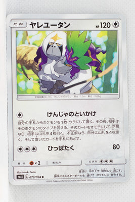 SM11 Miracle Twin 079/094 Oranguru