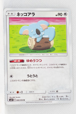 SM11 Miracle Twin 080/094 Komala