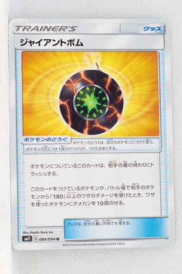 SM11 Miracle Twin 084/094 Giant Bomb