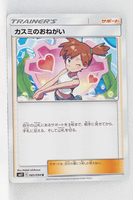SM11 Miracle Twin 085/094 Misty's Favor