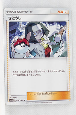 SM11 Miracle Twin 086/094 Channeler