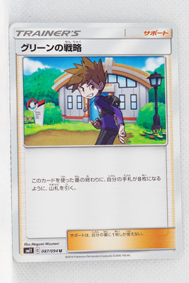 SM11 Miracle Twin 087/094 Blue's Tactics