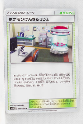 SM11 Miracle Twin 089/094 Pokémon Research Lab