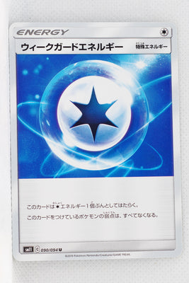 SM11 Miracle Twin 090/094 Weakness Guard Energy