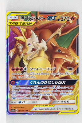 SM11a Remix Bout 008/064 Charizard & Braixen Tag Team GX Holo