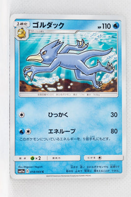 SM11a Remix Bout 018/064 Golduck