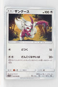 SM11a Remix Bout 047/064 Zangoose