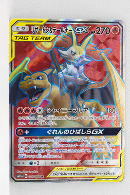 SM11a Remix Bout 067/064 Charizard & Braixen Tag Team GX SR Holo