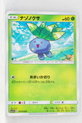 Sm11b Dream League 001/049 Oddish