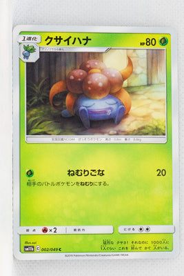 Sm11b Dream League 002/049 Gloom