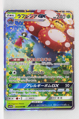SM11b Dream League 003/049 Vileplume GX Holo