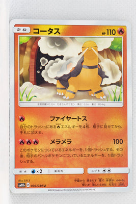 Sm11b Dream League 006/049 Torkoal
