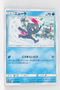 SM11b Dream League 007/049 Sneasel