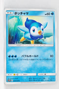 SM11b Dream League 009/049 Piplup