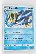 SM11b Dream League 011/049 Empoleon