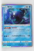 SM11b Dream League 013/049 Wishiwashi Holo