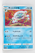 SM11b Dream League 015/049 Araquanid