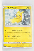 SM11b Dream League 016/049 Pikachu