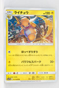 SM11b Dream League 017/049 Raichu