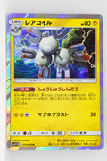 SM11b Dream League 019/049 Magneton Holo