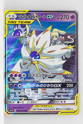 SM11b Dream League 020/049 Solgaleo & Lunala Tag Team GX Holo