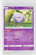SM11b Dream League 021/049 Koffing