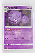 SM11b Dream League 022/049 Weezing
