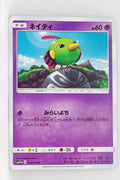 SM11b Dream League 023/049 Natu