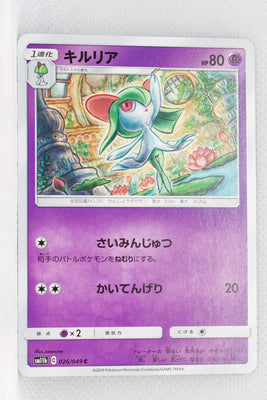 SM11b Dream League 026/049 Kirlia