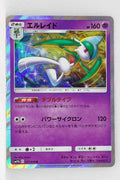 SM11b Dream League 027/049 Gallade Holo