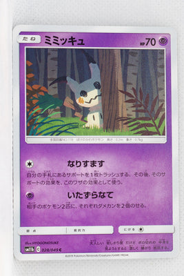 SM11b Dream League 028/049 Mimikyu