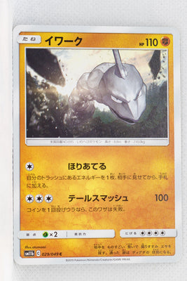 SM11b Dream League 029/049 Onix