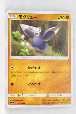 SM11b Dream League 030/049 Drilbur